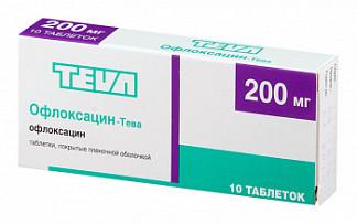 Офлоксацин-тева 200мг 10 шт. таблетки покрытые пленочной оболочкой