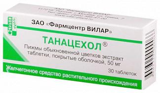 Танацехол 50мг 30 шт. таблетки покрытые оболочкой