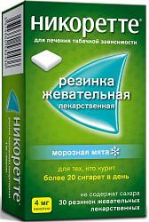 Никоретте 4мг 30 шт. жевательные резинки морозная мята
