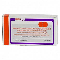 Иммуноглобулиновый комплексный препарат (кип) 300мг 5 шт. лиофилизат для приготовления раствора для приема внутрь