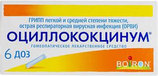 Оциллококцинум 1 доза 6 шт. гранулы гомеопатические