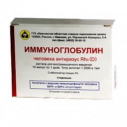Иммуноглобулин антирезус 1 доза 10 шт. раствор для инъекций