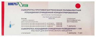 Сыворотка противогангренозная 30000ме 1 шт. раствор для инъекций