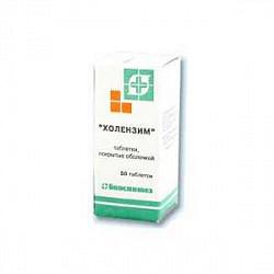 Холензим 50 шт. драже