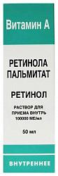 Ретинола пальмитат 100тыс.ме/мл 50мл раствор для приема внутрь [масляный]