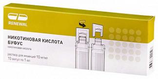 Никотиновая кислота буфус 10мг/мл 1мл 10 шт. раствор для инъекций