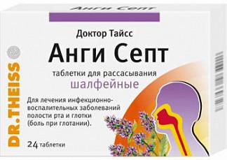 Анги септ 24 шт. таблетки для рассасывания шалфей