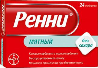 Ренни 24 шт. таблетки жевательные мята без сахара