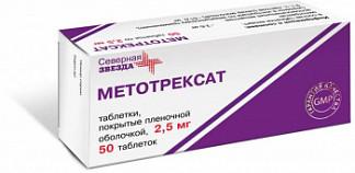 Метотрексат-сз 2,5мг 50 шт. таблетки