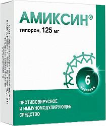 Амиксин 125мг 6 шт. таблетки покрытые пленочной оболочкой
