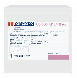 Гордокс 100000кие 10мл 25 шт. раствор для внутривенного введения