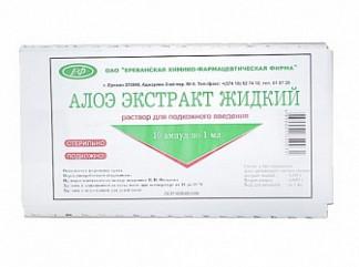 Алоэ 1мл 10 шт. раствор для подкожного введения ампулы