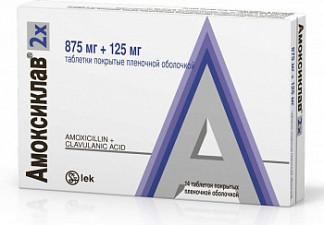 Амоксиклав 875мг+125мг 14 шт. таблетки покрытые пленочной оболочкой