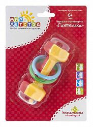 Мир детства игрушка-погремушка гантелька арт.21309