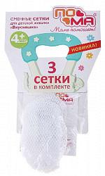 Пома сетки сменные для детской жевалки вкусняшка 4+ (1415) 3 шт.