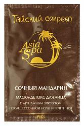 Тайский секрет маска для лица сочный мандарин 10мл 1 шт.