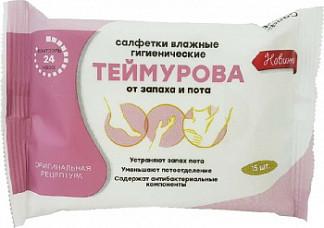 Теймурова салфетки влажные гигиенические от запаха/пота 15 шт.