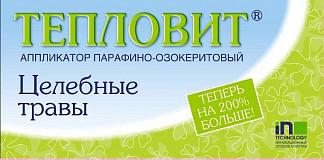 Тепловит аппликатор парафино-озокеритовый целебные травы 130г