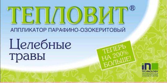 Тепловит аппликатор парафино-озокеритовый целебные травы 130г, фото №1