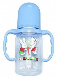 Бусинка бутылочка с ручками с силиконовой соской арт.1104 125мл