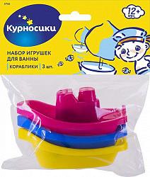 Курносики набор игрушек для ванной кораблики арт.27162