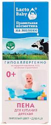 Лакто беби пена для купания детская на молоке липовый цвет/душица 200мл