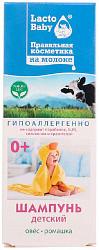 Лакто беби шампунь для волос детский на молоке ромашка/овес 200мл