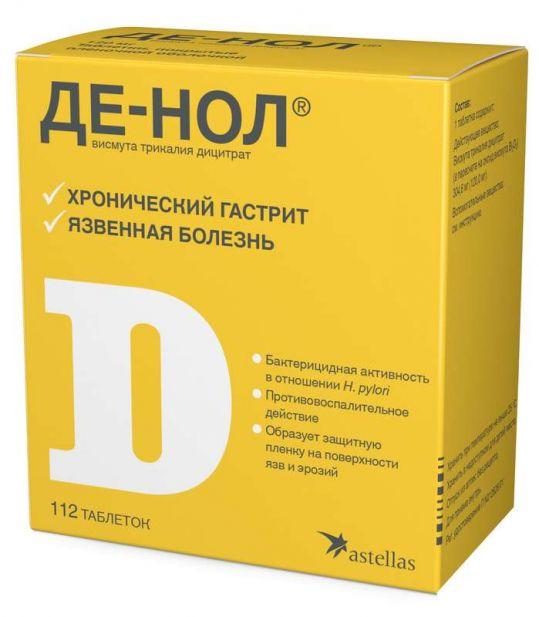 Де-нол 120мг 112 шт. таблетки покрытые пленочной оболочкой, фото №1