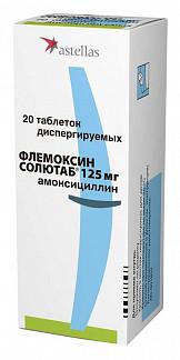 Флемоксин солютаб 125мг 20 шт. таблетки диспергируемые