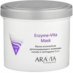Аравия профешнл маска для лица альгинатная детоксицирующая с энзимами папайи и пептидами 2в1 550мл