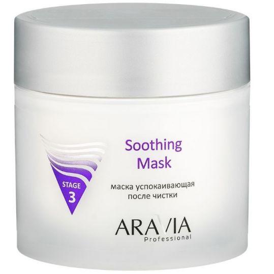 Аравия профешнл маска для лица после чистки 300мл, фото №1