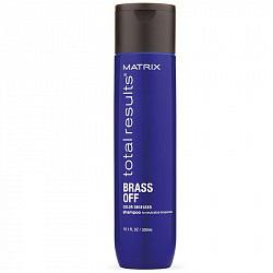 Матрикс тотал резалт брасс офф шампунь для волос холодный блонд 300мл