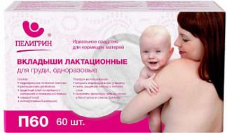 Пелигрин прокладки для груди п60 60 шт.