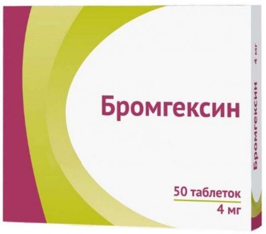 Бромгексин 4мг 50 шт. таблетки [для детей], фото №1