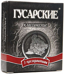 Гусарские презервативы классические 3 шт.