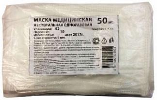Маска медицинская нестерильная одноразовая 9,5х14,5см 50 шт.