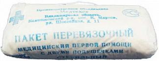 Пакет перевязочный медицинский стерильный с 2-мя подушечками