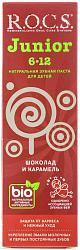 Рокс джуниор зубная паста шоколад/карамель 74г