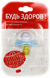 Соска-пустышка будь здоров сердечко традиционная арт.11811