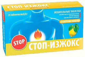 Стоп-изжокс таблетки жевательные лимон 15 шт.