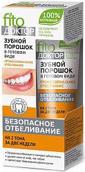 Фитокосметик зубной порошок в готовом виде фито-доктор профессиональное отбеливание 45мл