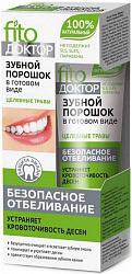 Фитокосметик зубной порошок в готовом виде фито-доктор целебные травы 45мл