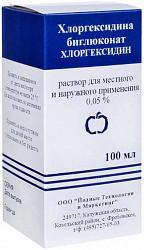 Хлоргексидин 0,05% 100мл раствор для местного и наружного применения стекло