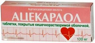 Ацекардол 100мг 50 шт. таблетки кишечнорастворимые, покрытые пленочной оболочкой