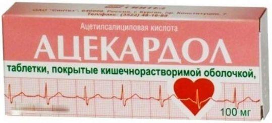 Ацекардол 100мг 50 шт. таблетки кишечнорастворимые, покрытые пленочной оболочкой, фото №1