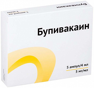 Бупивакаин 5мг/мл 4мл 5 шт. раствор для инъекций