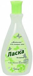 Жидкость для снятия лака ласка 100мл пластик