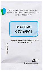 Магния сульфат 20г 1 шт. порошок для приготовления раствора для приема внутрь