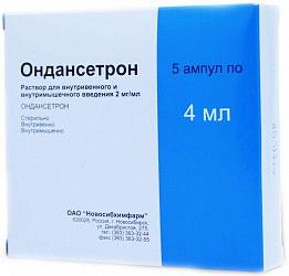 Ондансетрон 2мг/мл 4мл 5 шт. раствор для внутривенного и внутримышечного введения