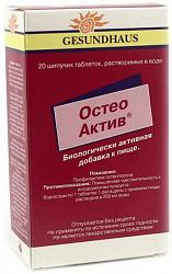 Остео актив таблетки шипучие 20 шт.